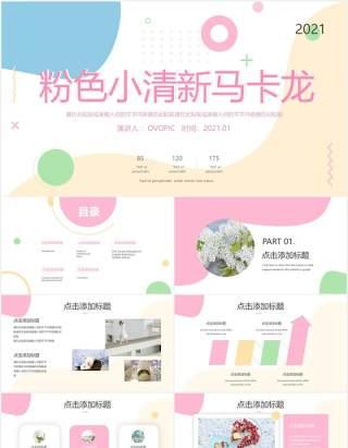 粉色小清新马卡龙配色工作汇报通用PPT模板