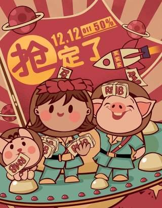 手绘复古卡通双十二促销活动宣传海报PSD平面设计插画素材20