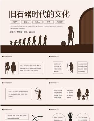 旧石器时代元谋人蓝田人北京人文化动态PPT模板