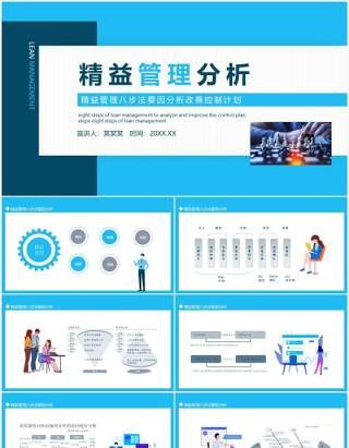 蓝色现场管理精益管理八步法要因分析改善控制计划动态PPT模板