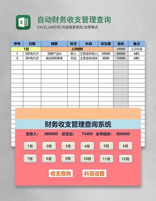 自动财务收支管理查询系统EXCEL表模板