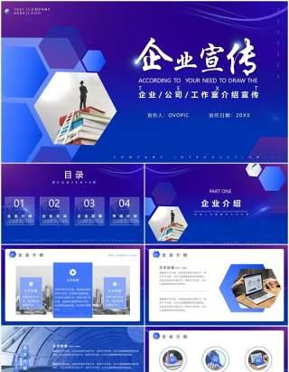 蓝色商务约风企业宣传介绍公司介绍PPT模板