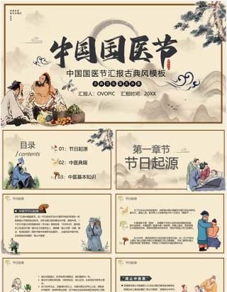 中国风中国国医节宣传介绍PPT模板