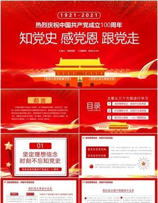 热烈庆祝中国共产党成立100周年知党史感党恩跟党走党建党政通用PPT模板