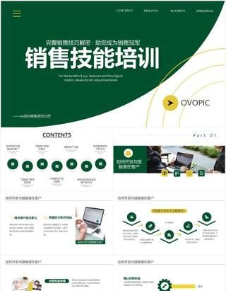 绿色商务风企业员工销售技能培训PPT模板