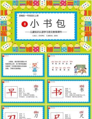 部编版一年级语文上册小书包教学课件PPT模板