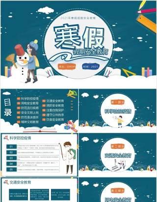2021学生寒假假期安全培训教育PPT模板