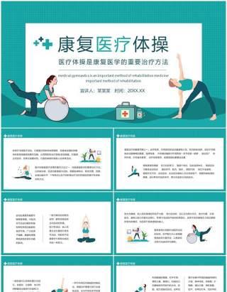 医疗体操是康复医学的重要治疗方法动态PPT模板