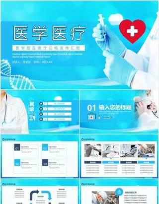 蓝色医学报告医疗工作计划汇报总结宣传通用动态PPT模板