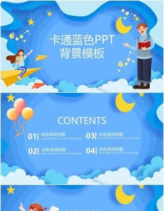 卡通蓝色教育教学课件通用PPT背景模板