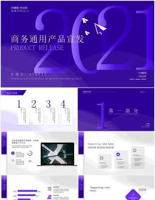 紫色商务通用工作汇报计划总结产品宣传发布PPT模板
