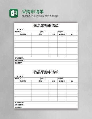 采购申请单表格excel表格模板