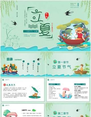 绿色小清新二十四节气立夏节日介绍PPT模板