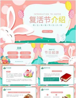 粉色卡通风复活节节日介绍PPT模板