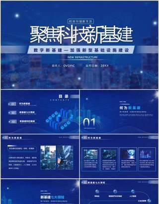 蓝色科技风聚焦新科技新基建宣传介绍动态PPT模板