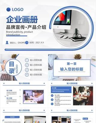 商务企业文化品牌宣传产品介绍电子画册通用PPT模板