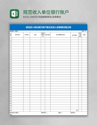 规范收入单位银行账户登记及收入收缴情况登记表Excel模板