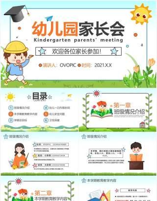 绿色卡通风幼儿园家长会教育课件PPT模板