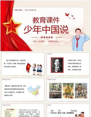 部编版五年级语文上册中国少年说课件PPT模板