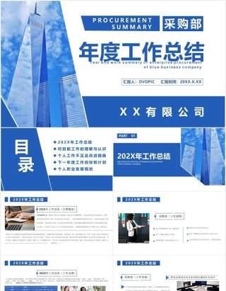 蓝色商务风采购部年度工作总结汇报计划通用PPT模板