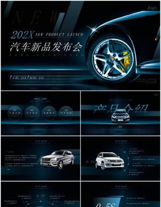 蓝色科技风格汽车新品发布会动态PPT模板