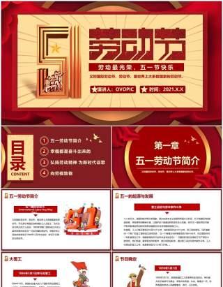 红色复古五一劳动节劳动最光荣介绍动态PPT模板
