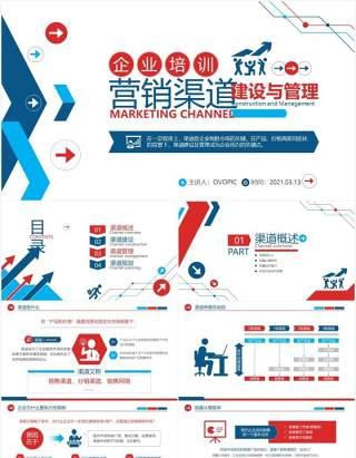 蓝色简约商务风营销市场渠道建设与管理企业职场培训PPT模板