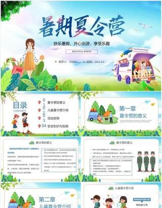 绿色卡通风暑期夏令营活动策划PPT模板