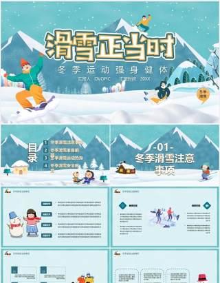 卡通风冬季滑雪户外运动PPT模板
