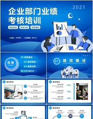 蓝色企业部门业绩考核培训通用PPT模板
