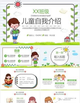 卡通风幼儿园儿童自我介绍通用PPT模板