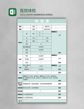 医院体检表格模板excel表格模板