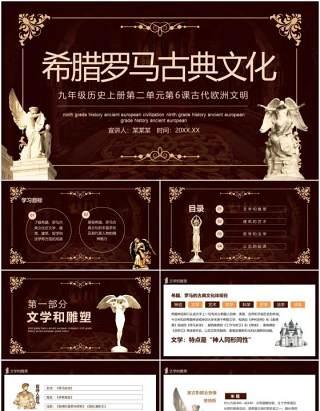 希腊罗马古典文化九年级历史上册古代欧洲文明动态PPT模板
