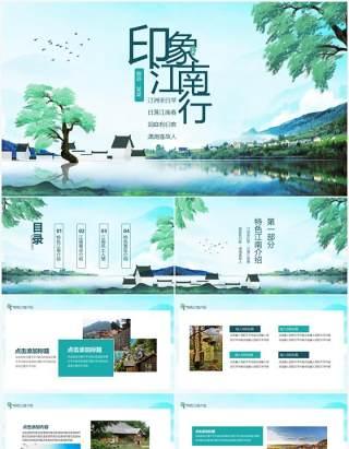 印象江南行特色景区风土人情介绍动态PPT模板