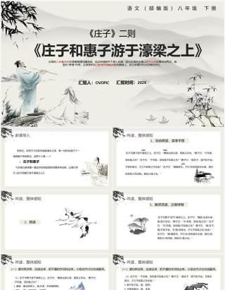 部编版八年级语文下册庄子和惠子游于濠梁之上课件PPT模板