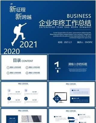 蓝色商务企业年终工作总结计划汇报PPT模板