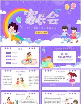 紫色卡通风小学幼儿园家长会课件PPT模板
