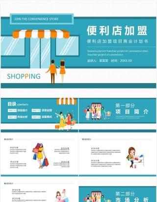便利店加盟项目商业计划书动态PPT模板