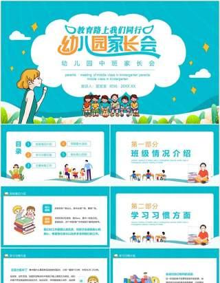 幼儿园中班家长会课件动态PPT模板