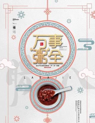 创意中国传统节日腊八节宣传海报背景PSD模板设计素材13