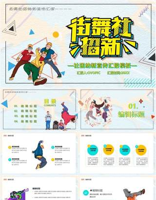 社团招新街舞社纳新宣传PPT模板