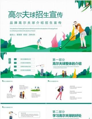 品牌高尔夫球介绍招生宣传动态PPT模板