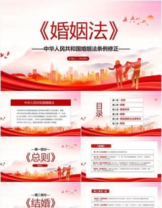 党课红色简约中国人民共和国婚姻法PPT模板