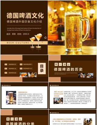 德国啤酒外国饮食文化介绍动态PPT模板