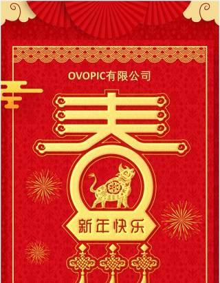 2021公司牛年春节假期放假通知竖版PPT模板