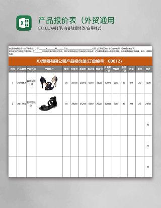 产品报价表(外贸通用报价表-报价单)excel表格