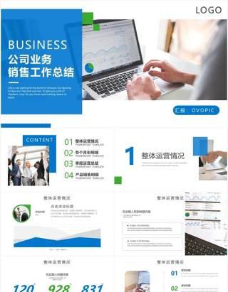 公司业务销售工作总结计划汇报PPT模板
