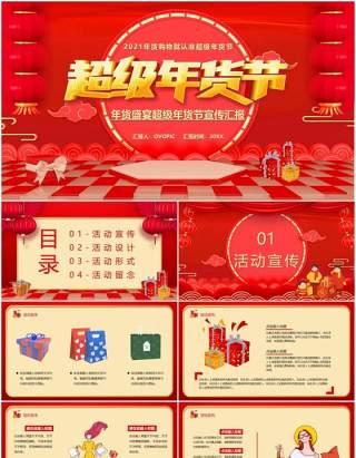红色喜庆超级年货节促销活动宣传动态PPT模板