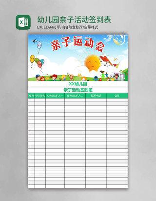 幼儿园亲子活动签到表