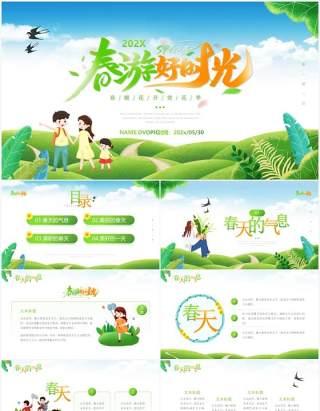 绿色卡通风春季出游好时光动态PPT模板